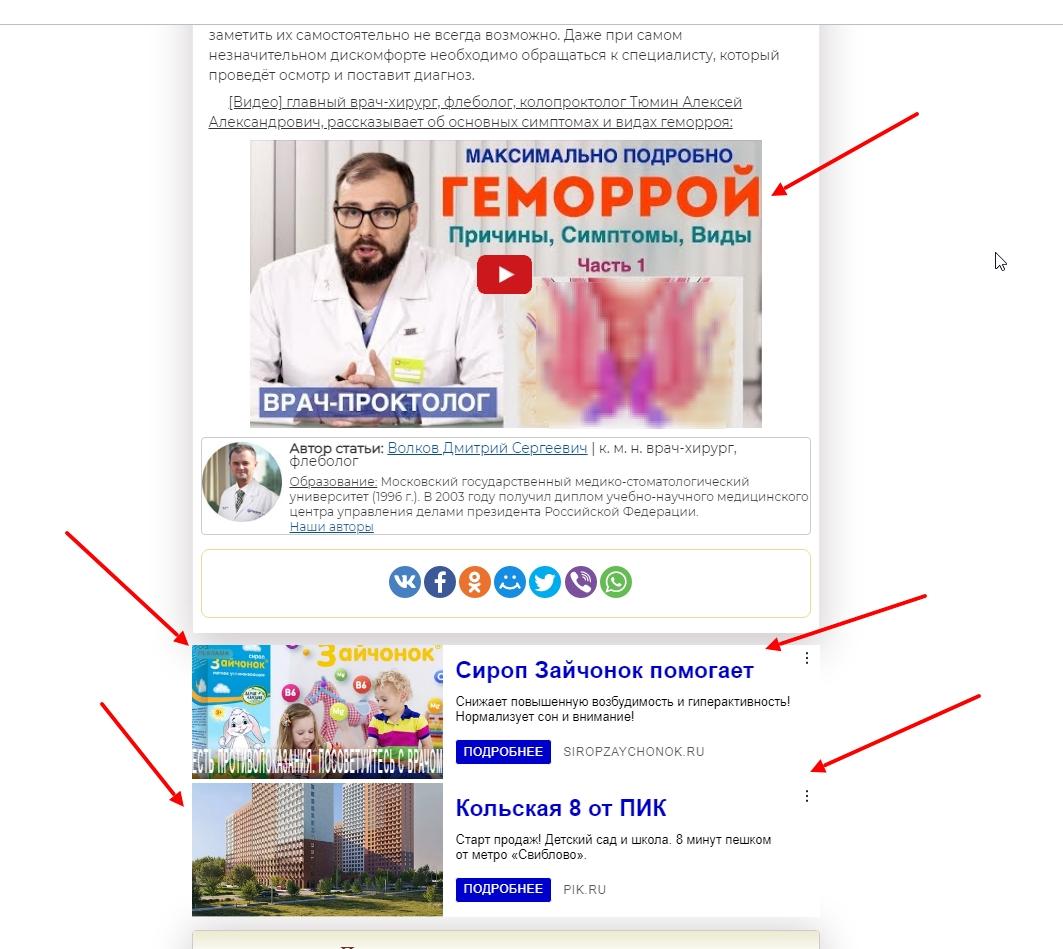 статья про геморрой показ рекламы успокаивающего сиропа для детей