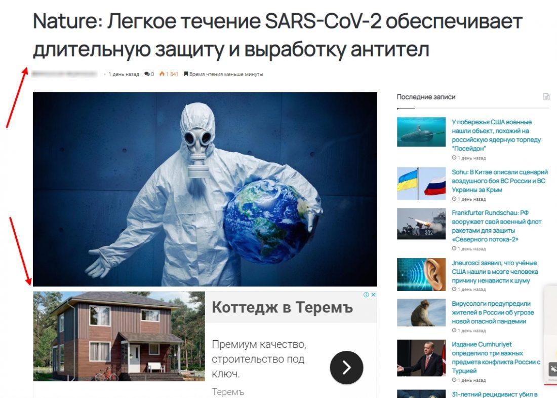 статья про коронавирус показ рекламы строительства коттеджа