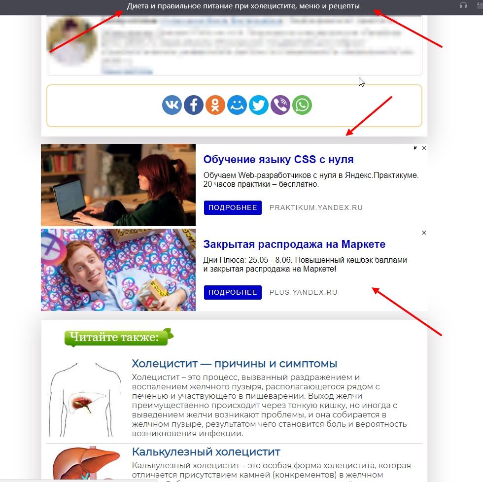статья про правильное питание при холецистите показ рекламы онлайн магазина